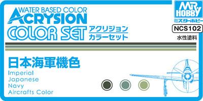 日本海軍機色塗料(GSIクレオスアクリジョン カラーセットNo.NCS102)商品画像