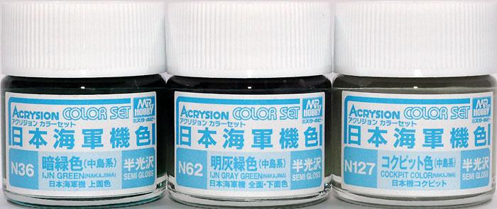 日本海軍機色塗料(GSIクレオスアクリジョン カラーセットNo.NCS102)商品画像_1