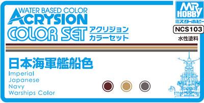 日本海軍艦船色塗料(GSIクレオスアクリジョン カラーセットNo.NCS103)商品画像