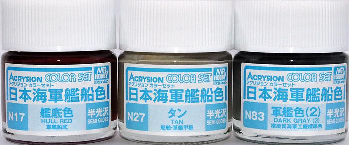 日本海軍艦船色塗料(GSIクレオスアクリジョン カラーセットNo.NCS103)商品画像_1