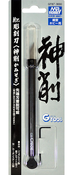 Mr.彫刻刀 神削 (かみそぎ)工具(GSIクレオス研磨 切削 彫刻No.GT087)商品画像