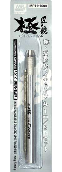 匠の鑢 極 交換式ダイヤライン丸 1mm/2mmセットヤスリ(GSIクレオス研磨 切削 彫刻No.MF011)商品画像
