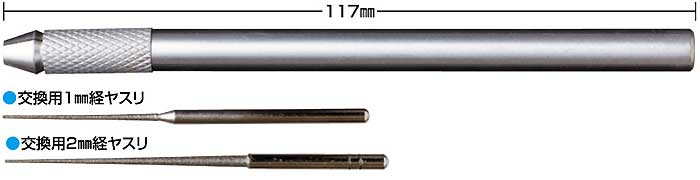 匠の鑢 極 交換式ダイヤライン丸 1mm/2mmセットヤスリ(GSIクレオス研磨 切削 彫刻No.MF011)商品画像_2