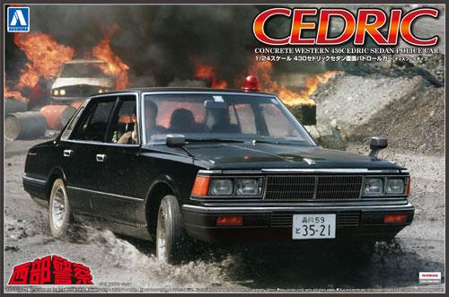 430 セドリックセダン 覆面パトロールカープラモデル(アオシマ1/24 西部警察No.010)商品画像