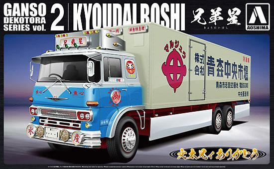 兄弟星 (大型冷凍車)プラモデル(アオシマ1/32 元祖デコトラNo.002)商品画像