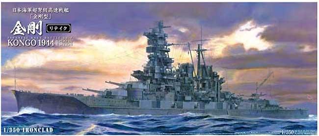 日本海軍 超弩級高速戦艦 金剛型 金剛 リテイクプラモデル(アオシマ1/350 アイアンクラッドNo.010945)商品画像