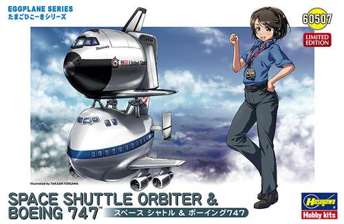スペースシャトル & ボーイング 747プラモデル(ハセガワたまごひこーき シリーズNo.60507)商品画像