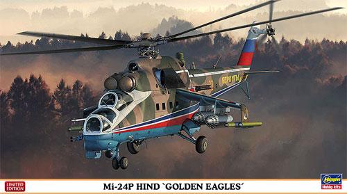 Mi-24P ハインド ゴールデン イーグルスプラモデル(ハセガワ1/72 飛行機 限定生産No.02127)商品画像