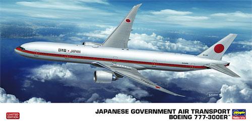 日本政府専用機 ボーイング 777-300ERプラモデル(ハセガワ1/200 飛行機シリーズNo.10810)商品画像