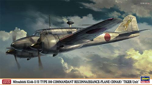 三菱 キ46 百式司令部偵察機 2/3型 虎部隊プラモデル(ハセガワ1/72 飛行機 限定生産No.02128)商品画像
