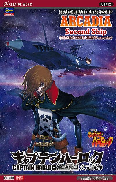 宇宙海賊戦艦 アルカディア 二番艦プラモデル(ハセガワクリエイター ワークス シリーズNo.64712)商品画像