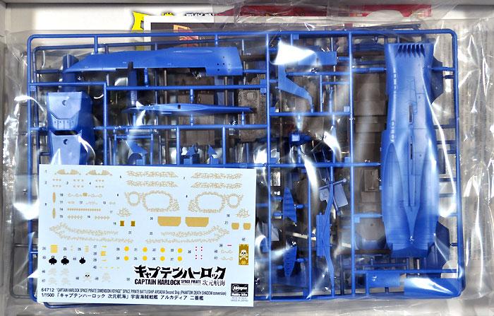 宇宙海賊戦艦 アルカディア 二番艦プラモデル(ハセガワクリエイター ワークス シリーズNo.64712)商品画像_1