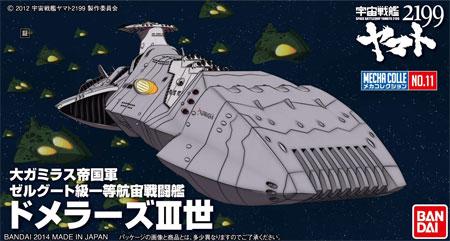 ドメラーズ3世プラモデル(バンダイ宇宙戦艦ヤマト2199 メカコレクションNo.011)商品画像
