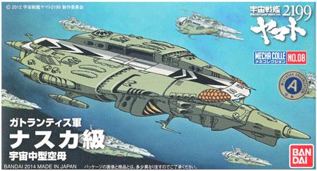 ナスカ級 宇宙中型空母プラモデル(バンダイ宇宙戦艦ヤマト2199 メカコレクションNo.008)商品画像