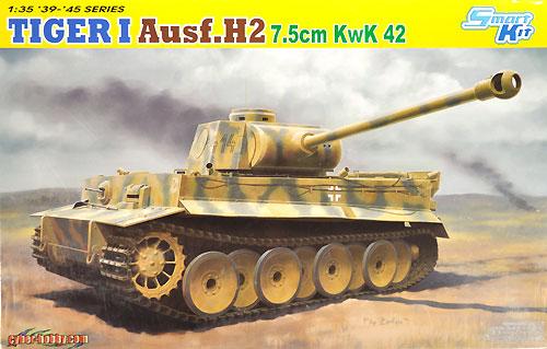 タイガー 1 H2型プラモデル(サイバーホビー1/35 AFV シリーズ (