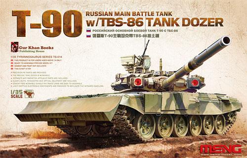 ロシア T-90 主力戦車 w/TBS-86 ドーザーブレード搭載プラモデル(MENG-MODEL1/35 ティラノサウルス シリーズNo.TS-014)商品画像