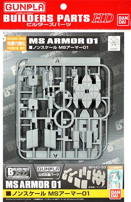 MSアーマー 01プラモデル(バンダイビルダーズパーツNo.BPHD-033)商品画像