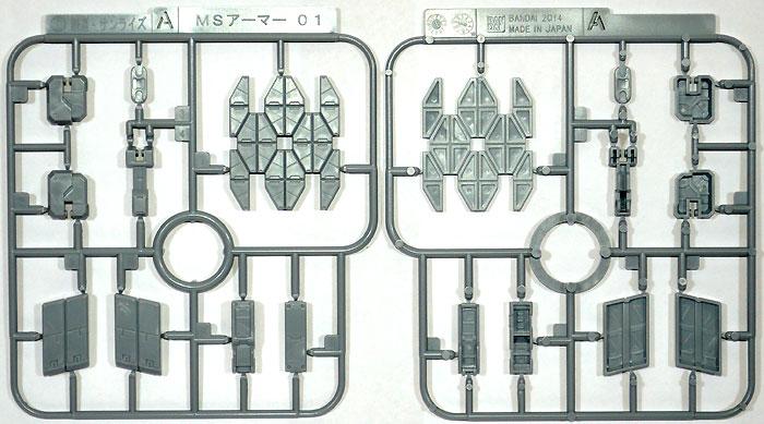 MSアーマー 01プラモデル(バンダイビルダーズパーツNo.BPHD-033)商品画像_1