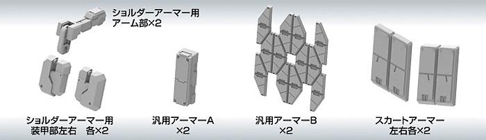 MSアーマー 01プラモデル(バンダイビルダーズパーツNo.BPHD-033)商品画像_2