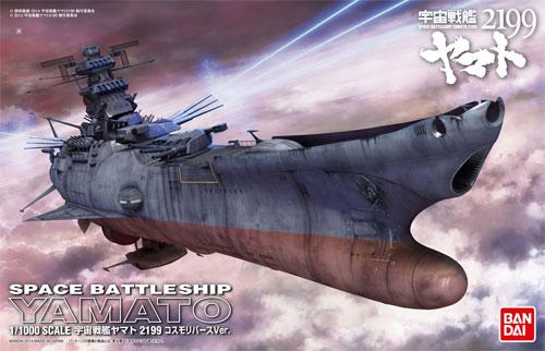 宇宙戦艦ヤマト 2199 コスモリバースVer.プラモデル(バンダイ宇宙戦艦ヤマト 2199No.0194363)商品画像