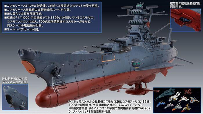 宇宙戦艦ヤマト 2199 コスモリバースVer.プラモデル(バンダイ宇宙戦艦ヤマト 2199No.0194363)商品画像_3