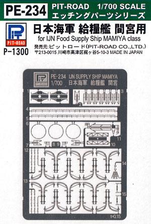 日本海軍 給糧艦 間宮用 エッチングパーツエッチング(ピットロード1/700 エッチングパーツシリーズNo.PE-234)商品画像