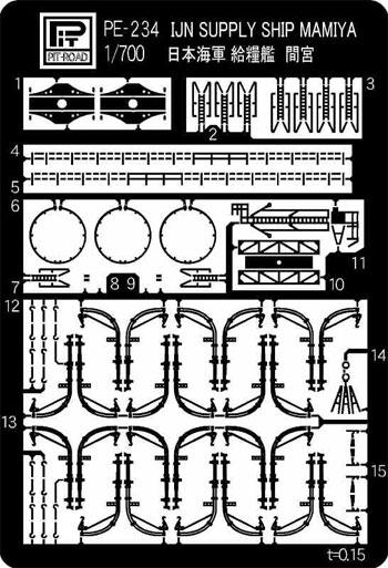 日本海軍 給糧艦 間宮用 エッチングパーツエッチング(ピットロード1/700 エッチングパーツシリーズNo.PE-234)商品画像_1