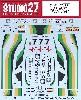 ウィリアムズ FW07 #7 ブリティッシュ F1 シリーズ チャンピオン 1980