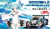 グッドスマイル 初音ミク Z4 2014 SUPER GT Rd.1