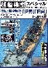 艦船模型スペシャル No.53 航空戦艦 伊勢 日向