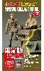 日本陸軍戦車兵 (昭和5式軍衣袴) 2体セット レジンキャスト製 戦車長ヘッド入