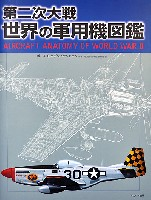 イカロス出版ミリタリー 単行本第二次大戦 世界の軍用機図鑑