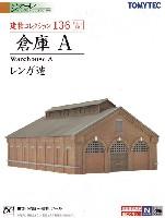 倉庫 A (レンガ造)