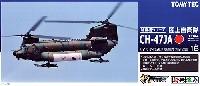 トミーテック技MIX陸上自衛隊 CH-47JA 第12ヘリコプター隊 第2飛行隊 (相馬原駐屯地) 2009年記念塗装