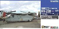 トミーテック技MIXアメリカ海兵隊 MV-22B オスプレイ 第165海兵隊 中型ティルトローター飛行隊 (ミラマー空軍基地)