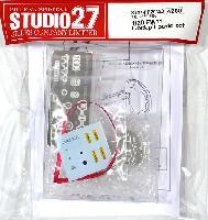 スタジオ27F-1 ディテールアップパーツウィリアムズ FW11 コックピットパーツ セット