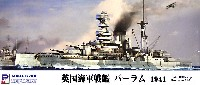 英国海軍 戦艦 バーラム 1941