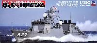 海上自衛隊 ミサイル艇 PG-827 くまたか