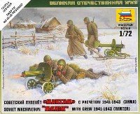 ズベズダART OF TACTICソビエトマシンガンクルー 1941-1943 (冬季服)