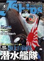 イカロス出版JシップスJシップス Vol.57