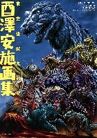 酉澤安施画集 東宝怪獣大進撃!