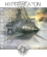 大日本絵画キャラクター関連書籍ハイパーウェポン 2014 バレラスへの道