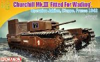 ドラゴン1/72 ARMOR PRO (アーマープロ)チャーチル歩兵戦車 Mk.3 潜水渡渉装置仕様
