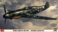 メッサーシュミット Bf109F-4 スーパー エクスペルテン