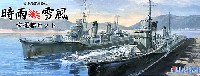日本海軍 駆逐艦 時雨・雪風 幸運艦セット