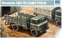 トランペッター1/35 AFVシリーズロシア GAZ-66 軽トラック