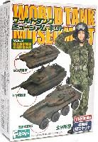 ワールドタンクミュージアムキット Vol.2 陸上自衛隊編 最新装備車両