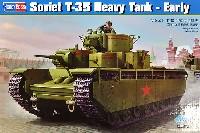 ホビーボス1/35 ファイティングビークル シリーズソビエト T-35 重戦車 初期型