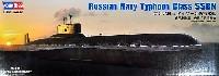 ホビーボス1/350 艦船モデルロシア海軍 タイフーン級 潜水艦