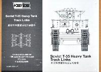 ホビーボス1/35 キャタピラT-35 重戦車用キャタピラ